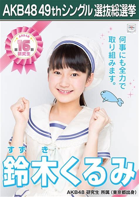 Kurumi Suzuki Akbgirls48 Akb48 Posters Sousenkyo 2017