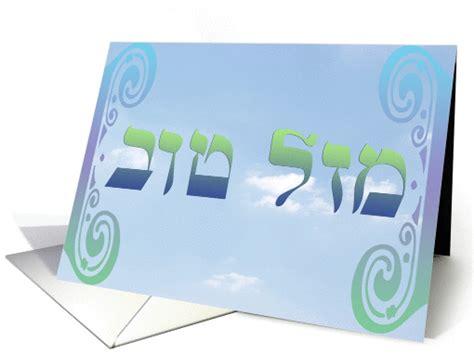 Wedding Congratulations Hebrew by Congratulations In Hebrew Mazel Tov Card 392794