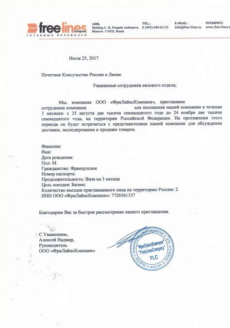 Lettre Demande De Visa Au Consul visa d affaires consulat honoraire de russie 224 lyon