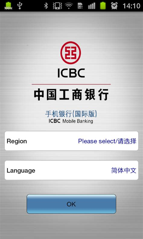 icbc bank icbc banking sign in login