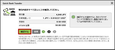 neteller international bank transfer neteller オンライン口座 への入金方法 即時入金
