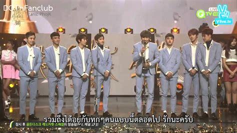exo daesang thai sub 160121 gda exo daesang award youtube