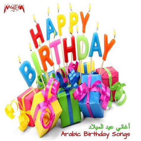 download happy birthday arabic song mp3 sana helwa ya gamil song by essam mostafa group from