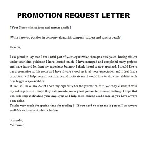 promotion request letter template invitation template