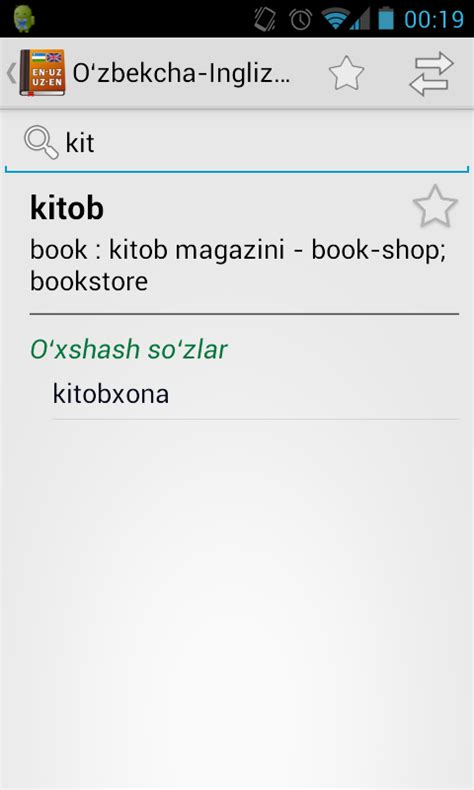 uzbek english dictionary free download for android english uzbek dictionary android apps on google play