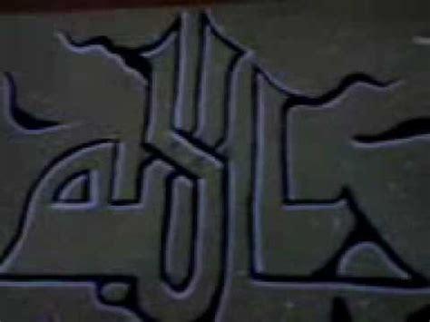 tutorial lukis kaligrafi islam kaligrafi lukis kontemporer syams 001 3gp youtube