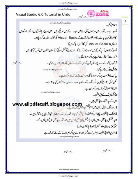 visual studio tutorial in urdu pdf free download visual basic urdu course in pdf e books