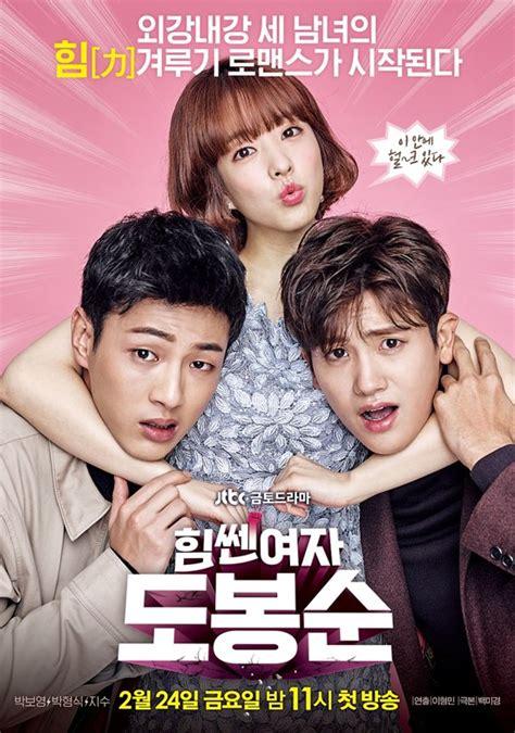 film rekomendasi drama 3 rekomendasi drama komedi korea 2017 dibacaonline