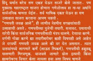 All Indian Festival Essay by Pin Ganeshotsav In Pune A Visit To The Five Manache Ganpati Or Temples Of On