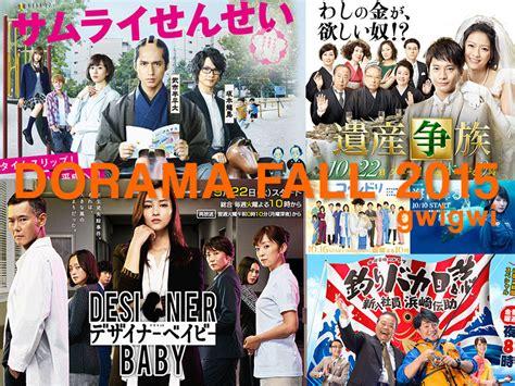 film romance terseru ini dia daftar anime musim gugur 2014 panduan dan daftar dorama jepang musim gugur 2015 gwigwi