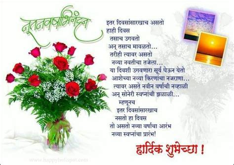new year 2014 quotes in marathi