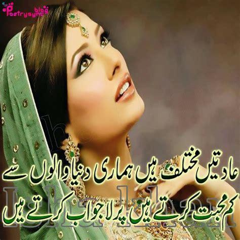 Syari Ak sad and poetry in urdu images
