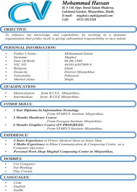 format curriculum vitae serdos 2015 cv format nxsone45