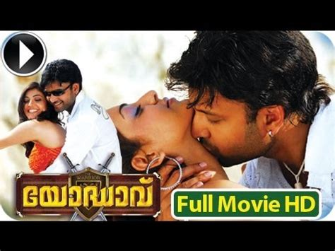 parsifal 2013 full movie yodhavu malayalam full movie 2013 official hd youtube