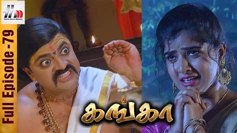 film seri ganga ganga tamil serial episode 79 4 april 2017 ganga