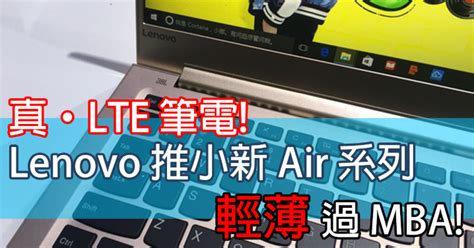 Mba 8gb 256gb Computer Science by 真 Lte 筆電 Lenovo 推小新 Air 系列 輕薄過 Mba Eprice Hk