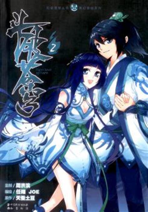 baka updates manga doupo cangqiong (novel)