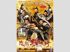 Saving General Yang (DVD) Hong Kong Movie (2013) Cast by ... Zoom Cast