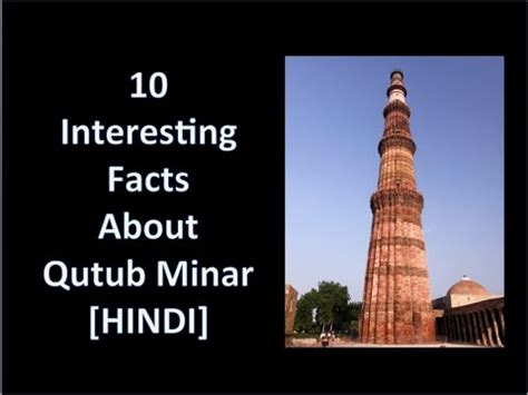 qutub minar biography in hindi 10 interesting facts about qutub minar hindi youtube