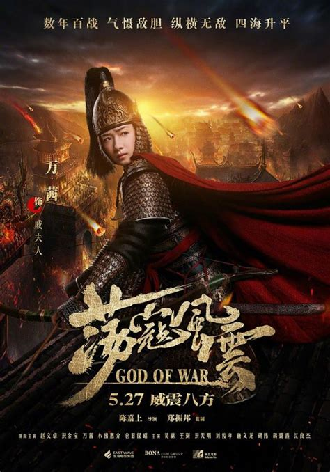 god of war film production m a a c sammo hung vincent zhao prepares for battle