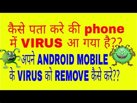 how to remove a virus from android how to remove virus from android mobile