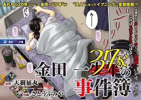 Kindaichi R Returns 1 5 Seimaru Amagi Fumiya Sato crunchyroll 37 year hajime kindaichi returns in new quot the kindaichi files quot