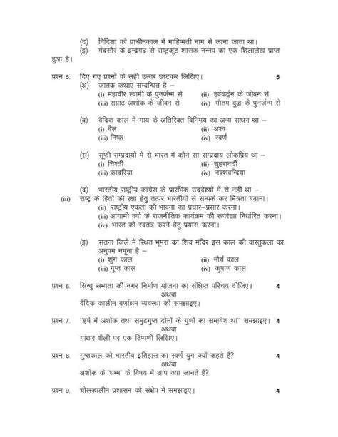 history question pattern class xii mp board class xii history exam previous years question