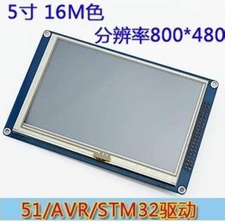 Monitor Lcd Jember 5 inch tft screen 800x480 jual arduino jual arduino jogja toko arduino yogyakarta jual