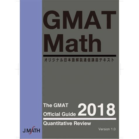 Official Mba Guide by 大好評につき続編発売 海外mba受験対策 日本語解説 The Official Guide For Gmat