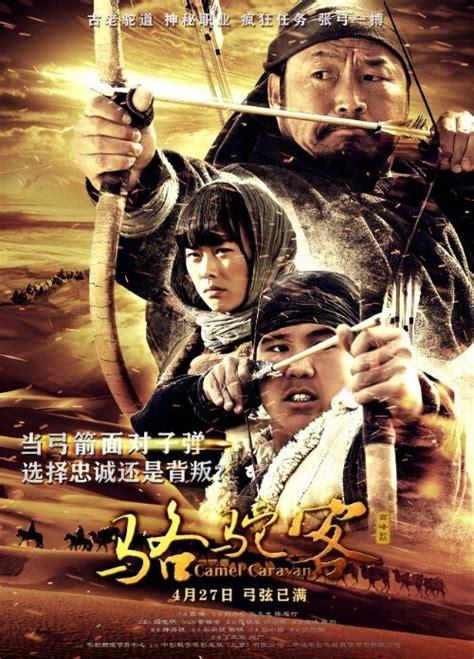 film china camel caravan 2012 liu xiaoning chen xuzhu zhang