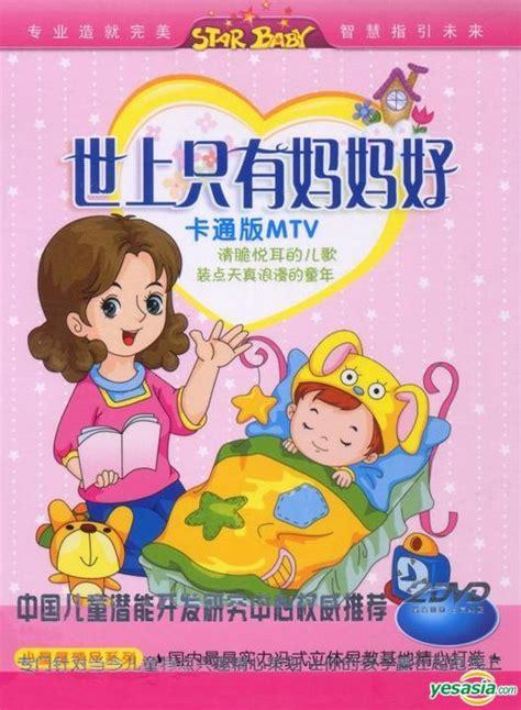 film mandarin mama hao yesasia shi shang zhi you ma ma hao qia tong ban mv dvd