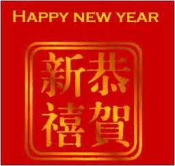 cantonese happy new year mahmag happy new year