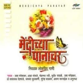 marathi bhavgeete marathi song list of asha bhosle