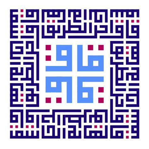 tutorial kaligrafi kufi creative arabic calligraphy square kufic