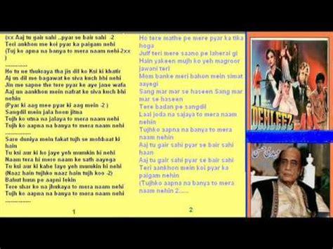 tu vi bekasoor aaj aaj tu gair sahi pakistani dehleez free karaoke with