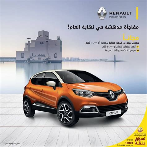 renault qatar renault qatar offers 5523 cars twffer com