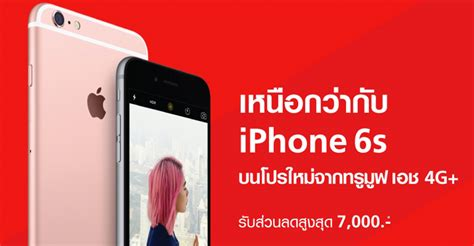 iphone 6s โปรใหม จาก truemove h 4g ร บส วนลดส งส ด 7 000 บาท flashfly dot net