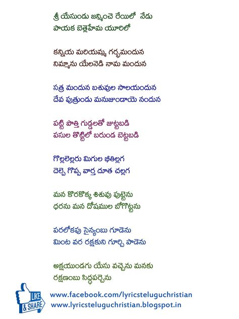 christian new year songs lyrics telugu songs lyrics