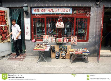 Souvenir China Kaos Jembatan Beijing souvenir shop in beijing china editorial image image of gifts selling 20600845