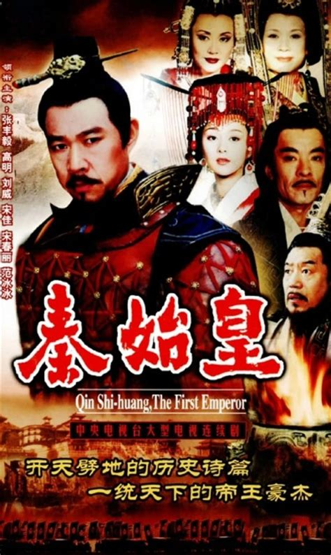 film china s first emperor photos from qin shi huang the first emperor 2007 1