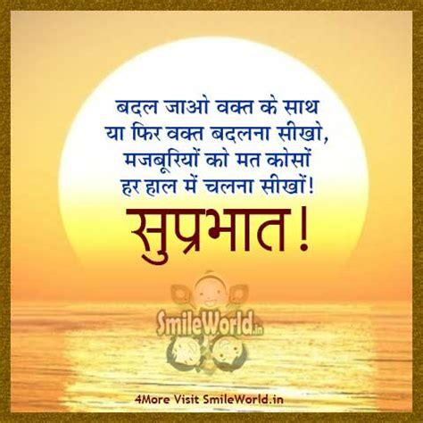 god ke good morring vidio स प रभ त स व च र good morning suprabhat quotes in hindi