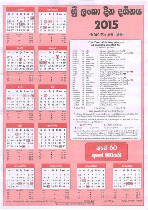 Calendar 2018 With Holidays In Sri Lanka Sri Lanka Calendar 2015