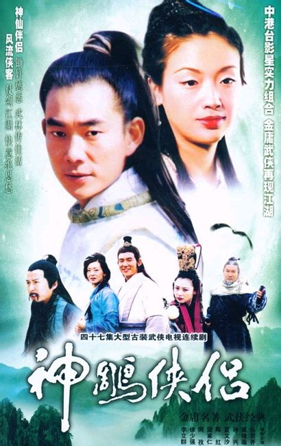 film seri return of the condor heroes return of the condor heroes 1999 chinese tv drama series