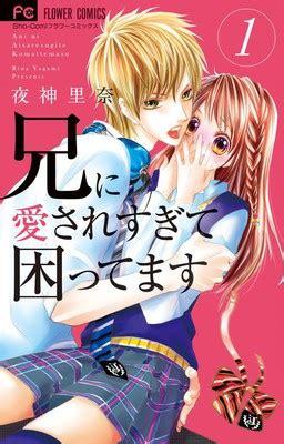 anime comedy live ani ni aisaresugite komattemasu comedy gets