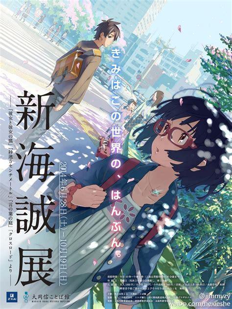 film anime buatan makoto shinkai makoto shinkai tabimonogatari 旅物語