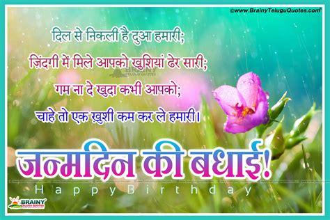 birthday wishes lines   friend  hindi