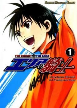 anime sepak bola romance komik manga area no kishi bahasa indonesia