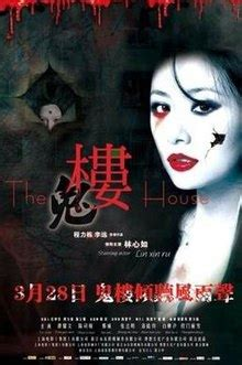 film china haunted road the house 2013 film wikipedia