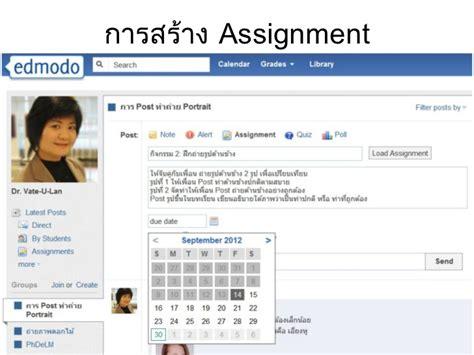 edmodo assignment tutorial edmodo ฉบ บคร ไทย