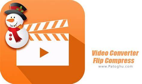 compress pdf v1 6 برنامه فشرده ساز فیلم برای اندروید video converter flip